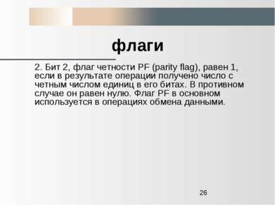 флаги 2. Бит 2, флаг четности PF (parity flag), равен 1, если в результате оп...