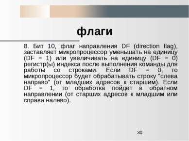 флаги 8. Бит 10, флаг направления DF (direction flag), заставляет микропроцес...