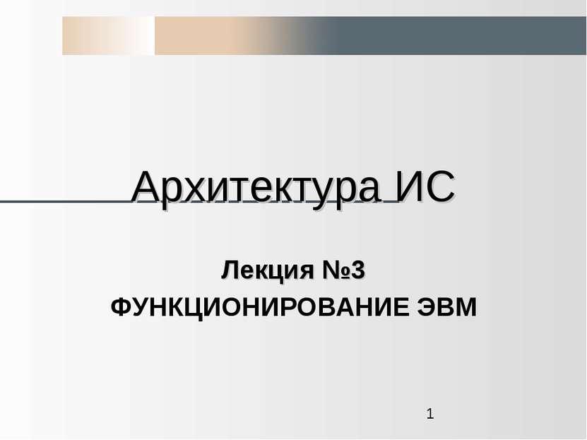 Архитектура ИС Лекция №3 ФУНКЦИОНИРОВАНИЕ ЭВМ