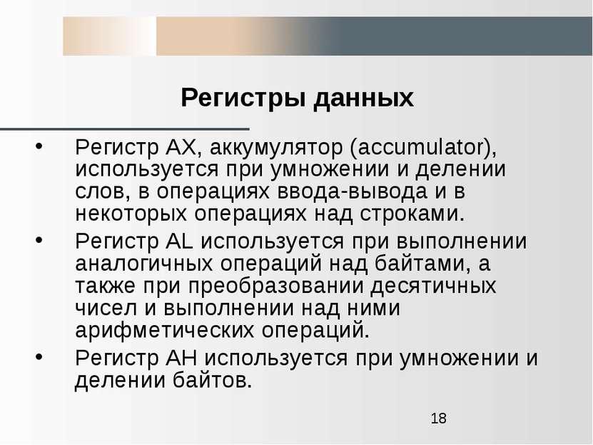 Регистры данных Регистр АХ, аккумулятор (accumulator), используется при умнож...