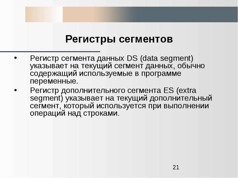 Регистры сегментов Регистр сегмента данных DS (data segment) указывает на тек...