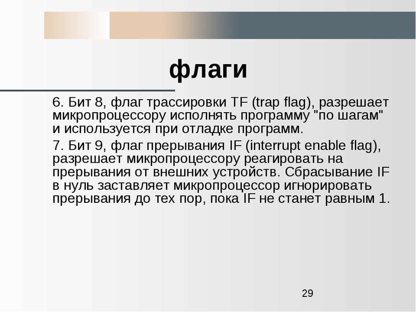 флаги 6. Бит 8, флаг трассировки TF (trap flag), разрешает микропроцессору ис...