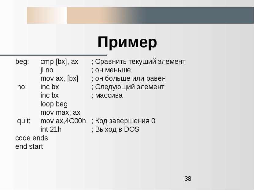 Пример beg: cmp [bx], ax ; Сравнить текущий элемент jl no ; он меньше mov ax,...