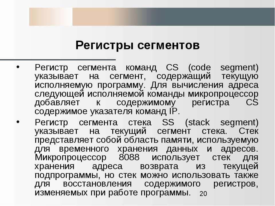 Регистры сегментов Регистр сегмента команд CS (code segment) указывает на сег...