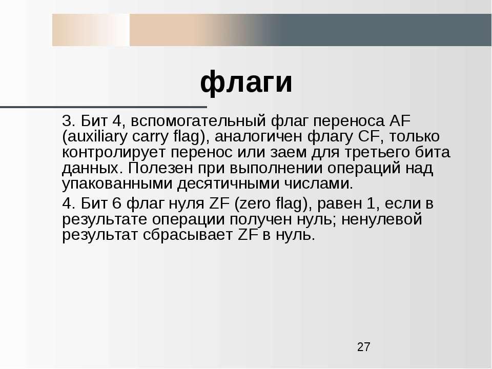 флаги 3. Бит 4, вспомогательный флаг переноса AF (auxiliary carry flag), анал...