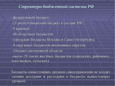 Структура бюджетной системы РФ -федеральный бюджет; -21 республиканский бюдже...