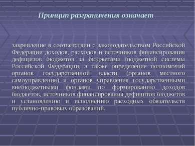 Принцип разграничения означает закрепление в соответствии с законодательством...