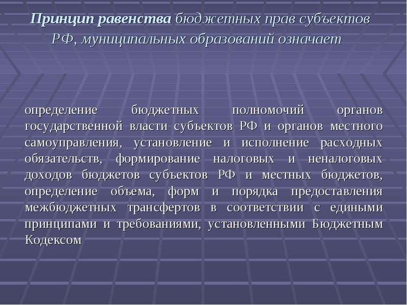 Принцип равенства бюджетных прав субъектов РФ, муниципальных образований озна...