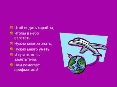 Чтоб водить корабли, Чтобы в небо взлететь, Нужно многое знать, Нужно много у...