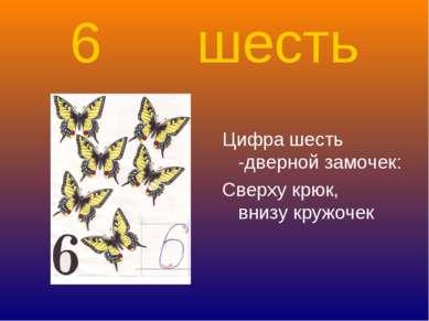 6 шесть Цифра шесть -дверной замочек: Сверху крюк, внизу кружочек