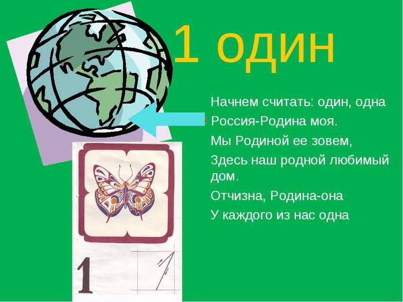 1 один Начнем считать: один, одна Россия-Родина моя. Мы Родиной ее зовем, Зде...