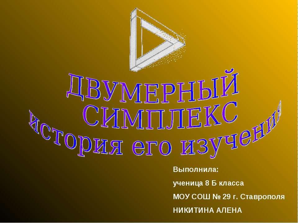 Выполнила: ученица 8 Б класса МОУ СОШ № 29 г. Ставрополя НИКИТИНА АЛЕНА