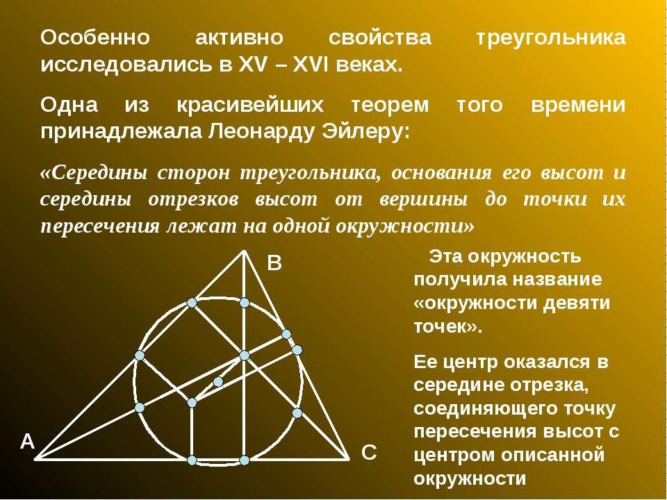 Особенно активно свойства треугольника исследовались в XV – XVI веках. Одна и...