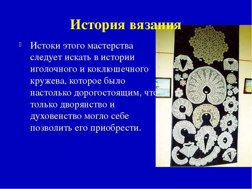 История вязания Истоки этого мастерства следует искать в истории иголочного и...