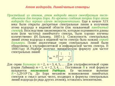 Атом водорода. Линейчатые спектры Простейший из атомов, атом водорода явился ...