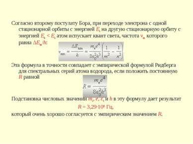 Согласно второму постулату Бора, при переходе электрона с одной стационарной ...