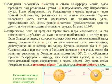 Наблюдения рассеянных α-частиц в опыте Резерфорда можно было проводить под ра...
