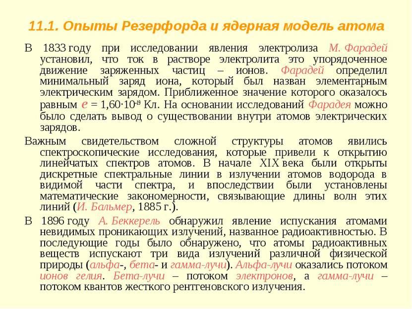 11.1. Опыты Резерфорда и ядерная модель атома В 1833году при исследовании яв...