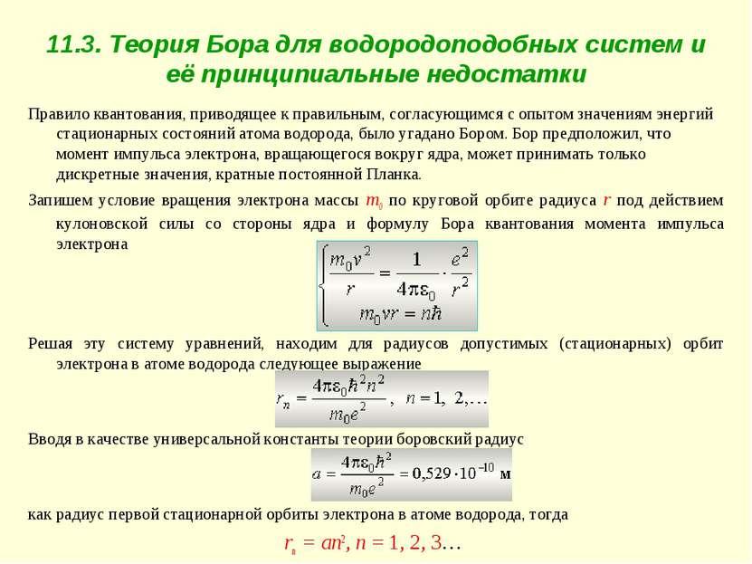 11.3. Теория Бора для водородоподобных систем и её принципиальные недостатки ...