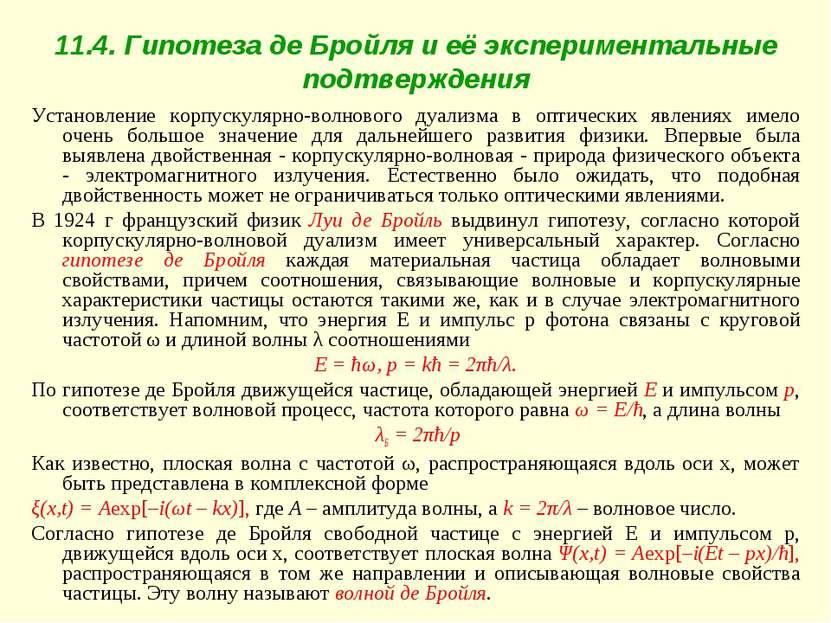 11.4. Гипотеза де Бройля и её экспериментальные подтверждения Установление ко...