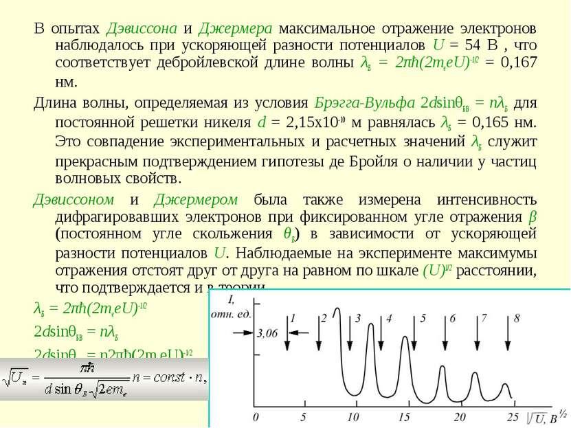 В опытах Дэвиссона и Джермера максимальное отражение электронов наблюдалось п...