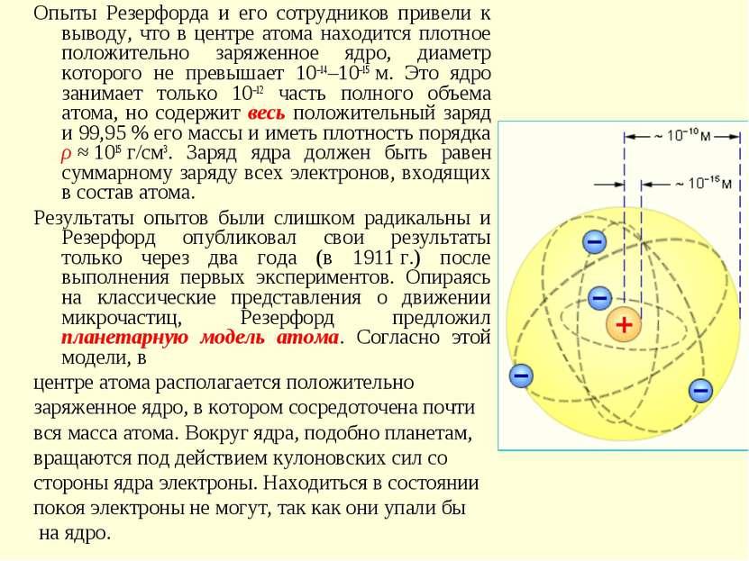 Опыты Резерфорда и его сотрудников привели к выводу, что в центре атома наход...