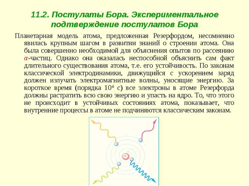 11.2. Постулаты Бора. Экспериментальное подтверждение постулатов Бора Планета...