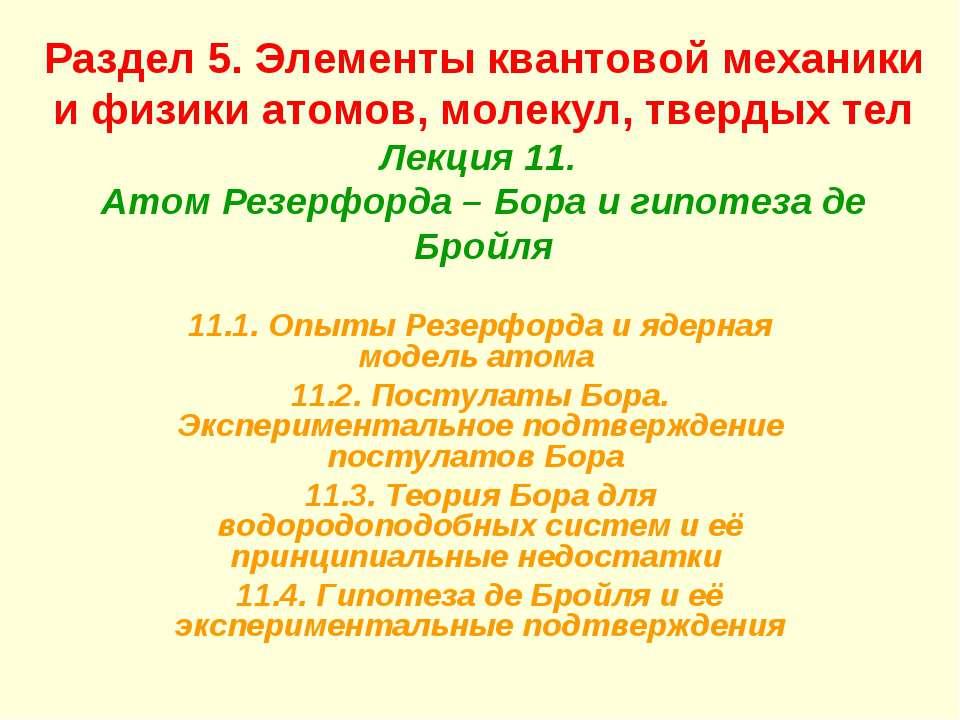 Раздел 5. Элементы квантовой механики и физики атомов, молекул, твердых тел Л...