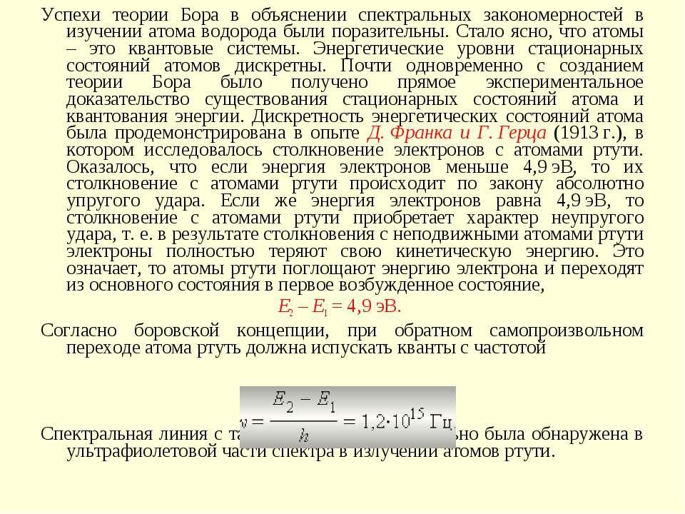 Успехи теории Бора в объяснении спектральных закономерностей в изучении атома...