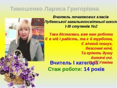 Вчитель початкових класів Лубенської загальноосвітньої школи І-ІІІ ступенів №...