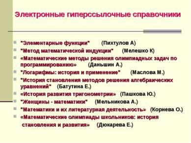 """Электронные гиперссылочные справочники """"Элементарные функции"""" (Пихтулов А) """"М..."""