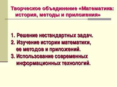 Творческое объединение «Математика: история, методы и приложения» Решение нес...