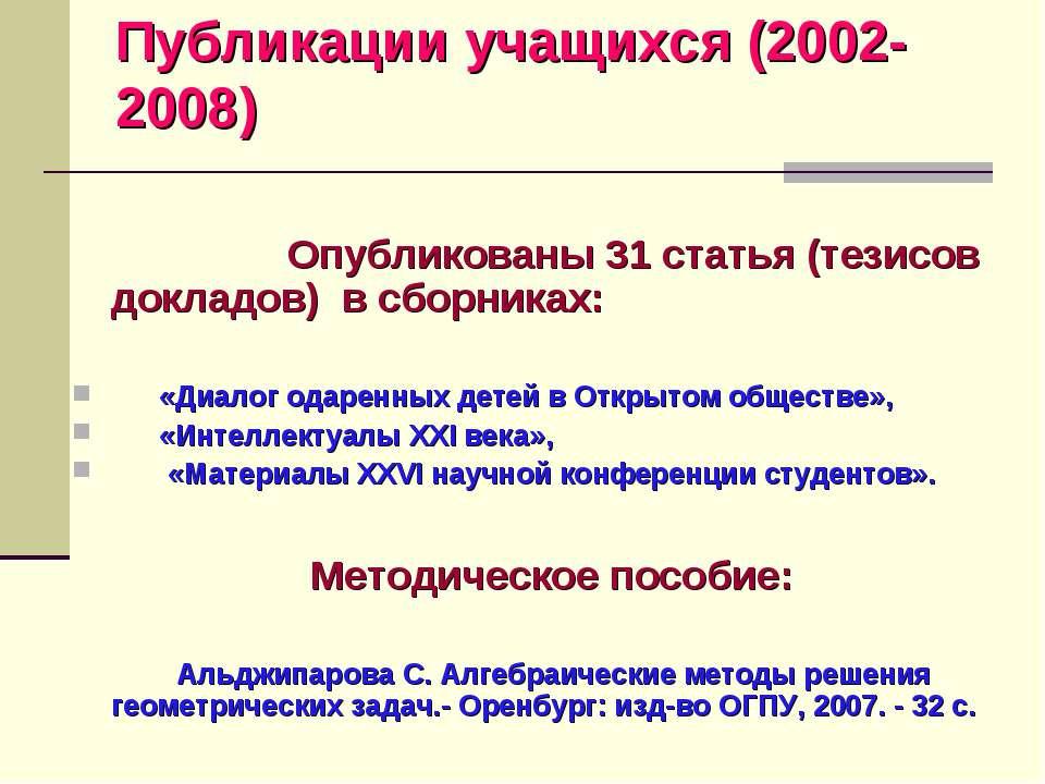 Публикации учащихся (2002-2008) Опубликованы 31 статья (тезисов докладов) в с...