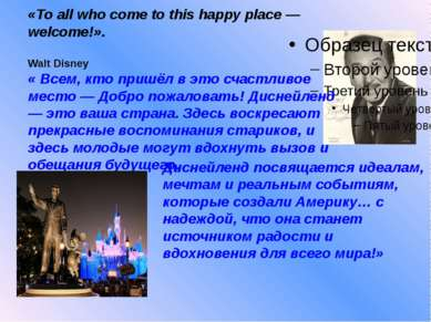 «To all who come to this happy place — welcome!». Walt Disney « Всем, кто при...