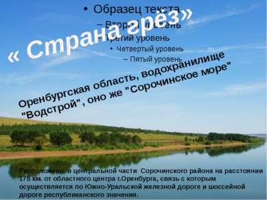 """« Страна грёз» Оренбургская область, водохранилище """"Водстрой"""", оно же """"Сорочи..."""