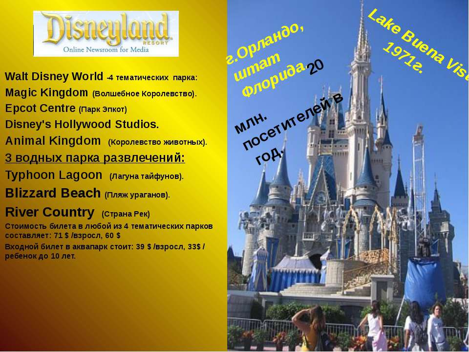 г.Орландо, штат Флорида. Walt Disney World -4 тематических парка: Magic Kingd...