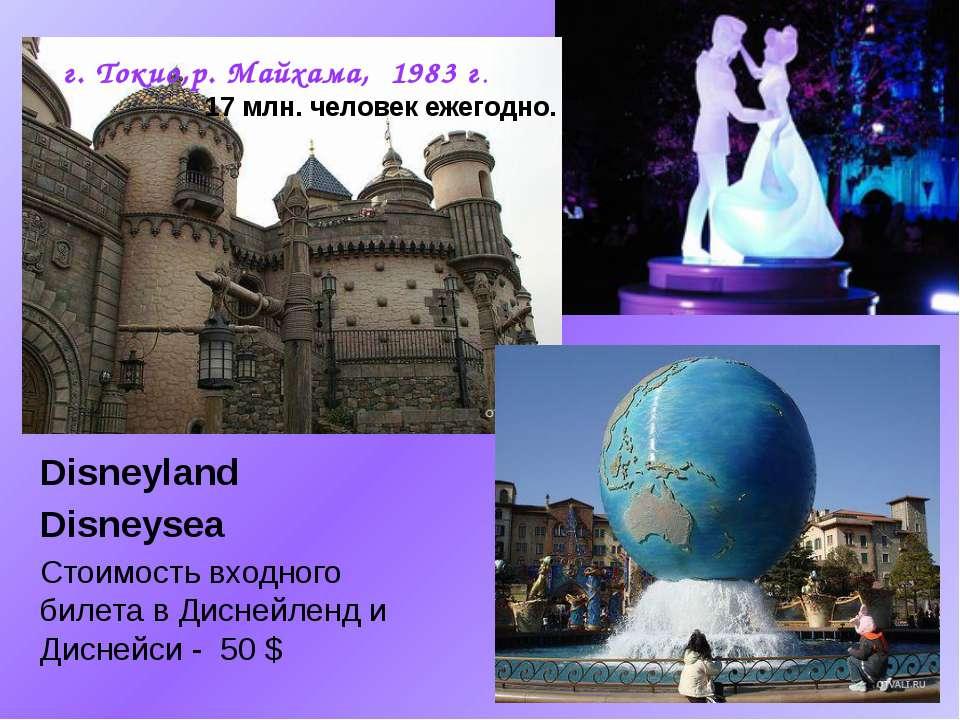 г. Токио,р. Майхама, 1983 г. 17 млн. человек ежегодно. Disneyland Disneysea С...
