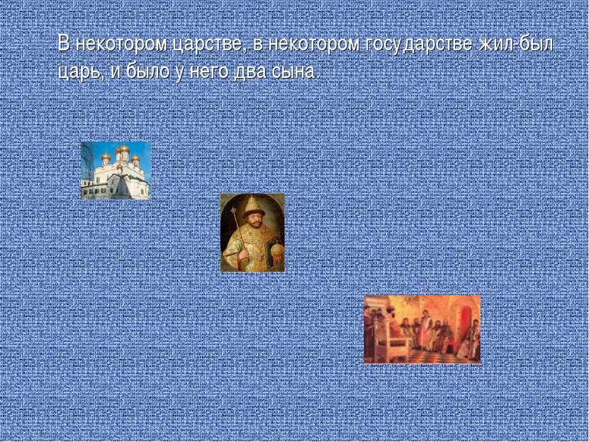 В некотором царстве, в некотором государстве жил-был царь, и было у него два ...