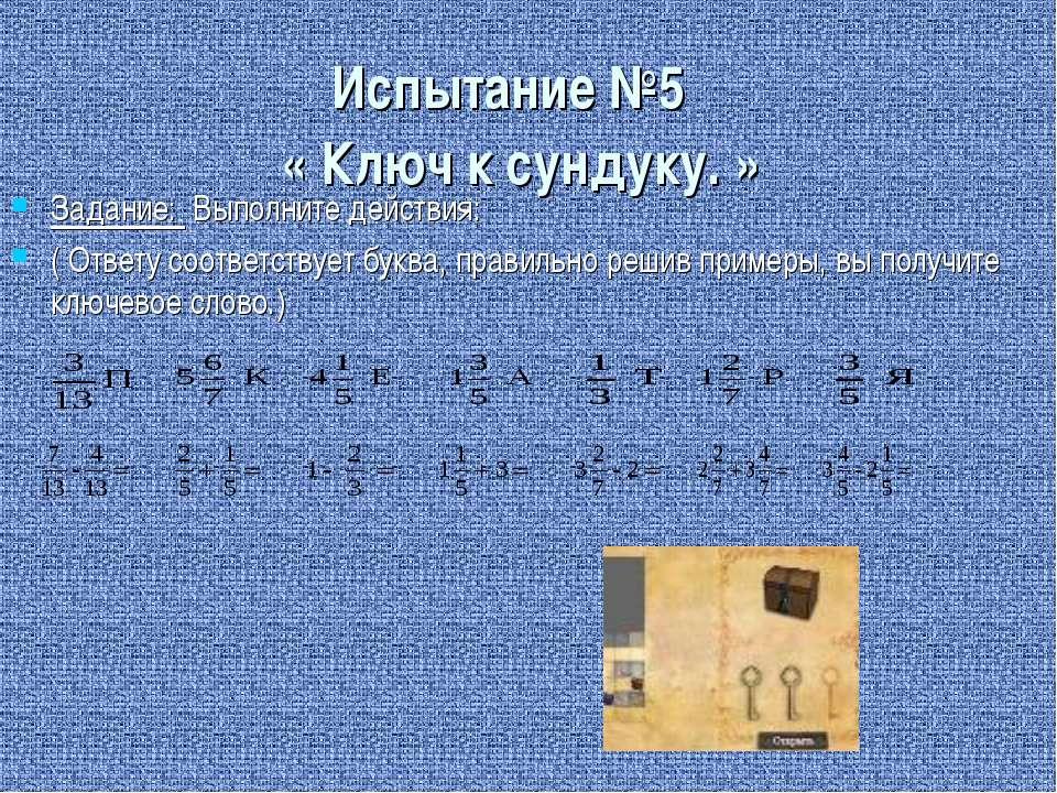 Испытание №5 « Ключ к сундуку. » Задание: Выполните действия: ( Ответу соотве...
