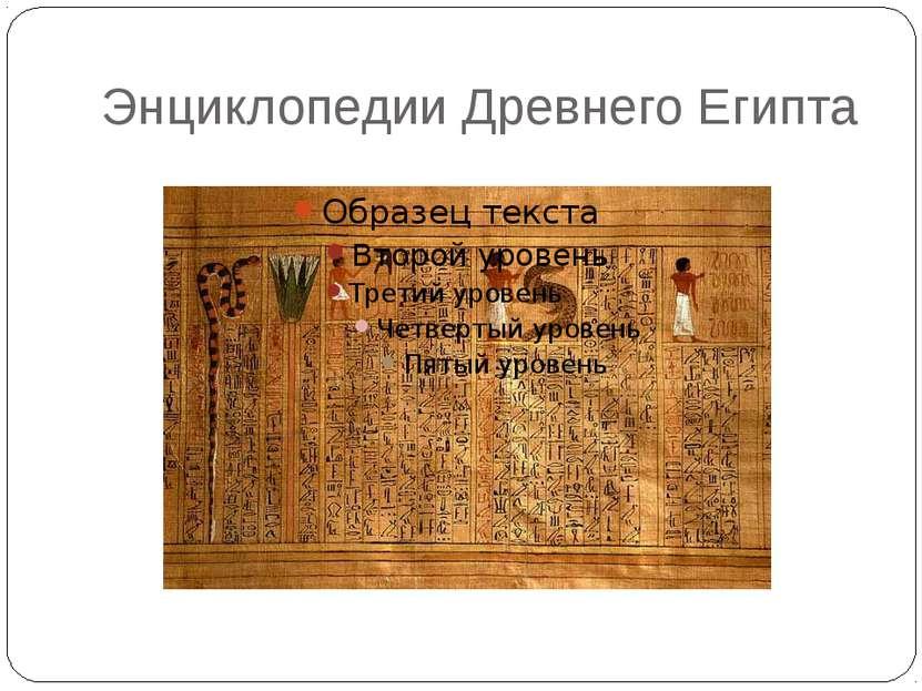 Энциклопедии Древнего Египта