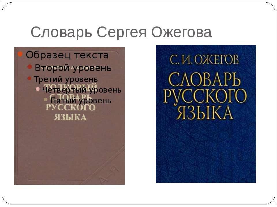 Словарь Сергея Ожегова