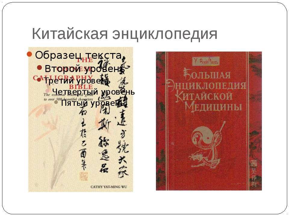Китайская энциклопедия