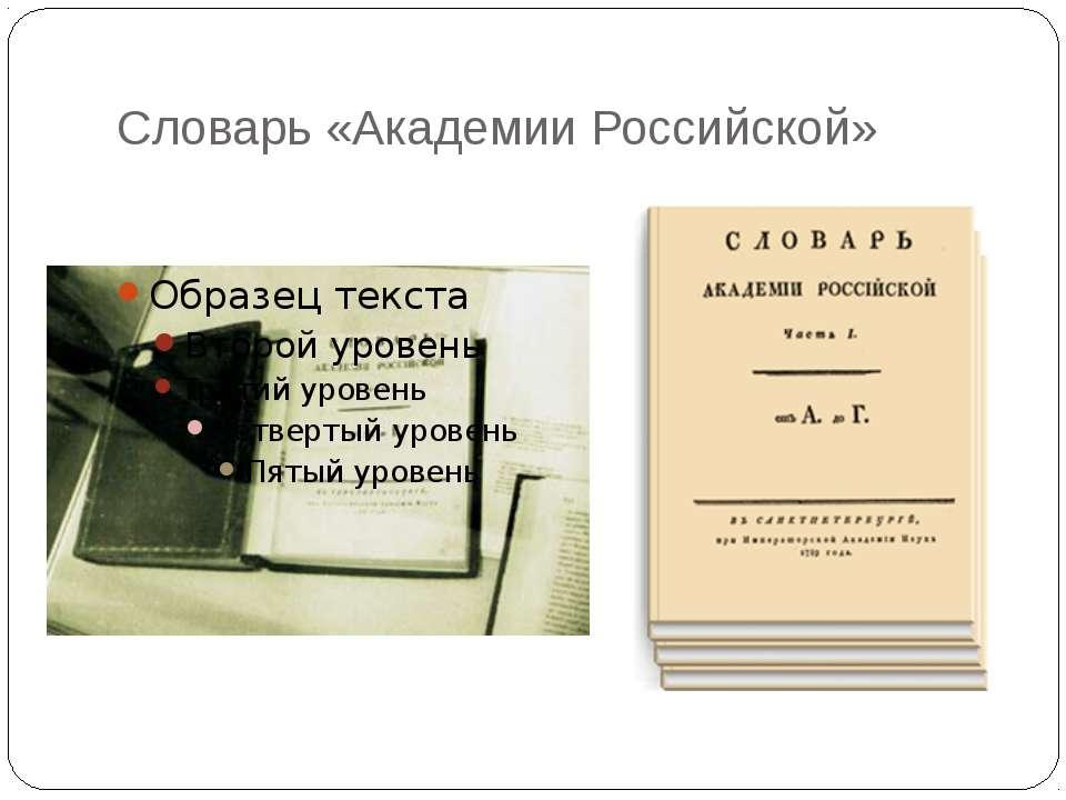 Словарь «Академии Российской»