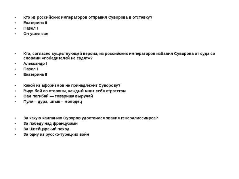 Кто из российских императоров отправил Суворова в отставку? Екатерина II Паве...