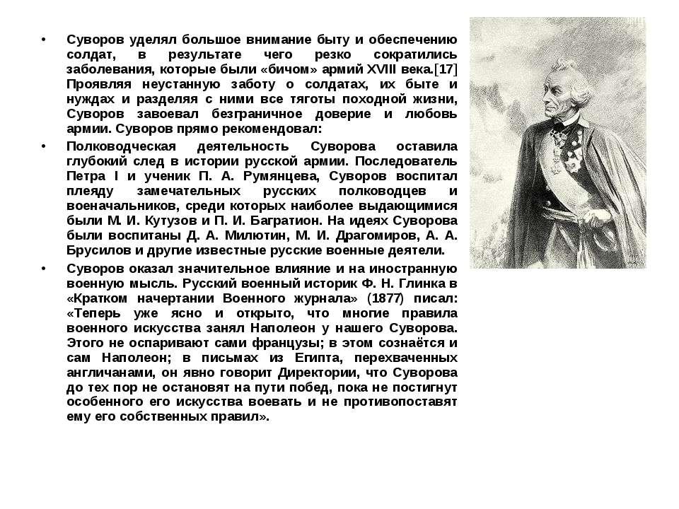 Суворов уделял большое внимание быту и обеспечению солдат, в результате чего ...