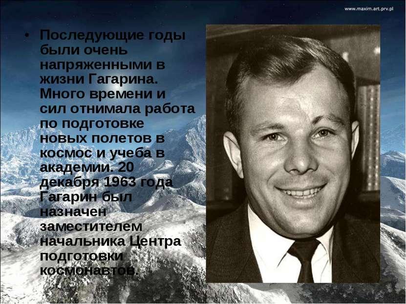 Последующие годы были очень напряженными в жизни Гагарина. Много времени и си...