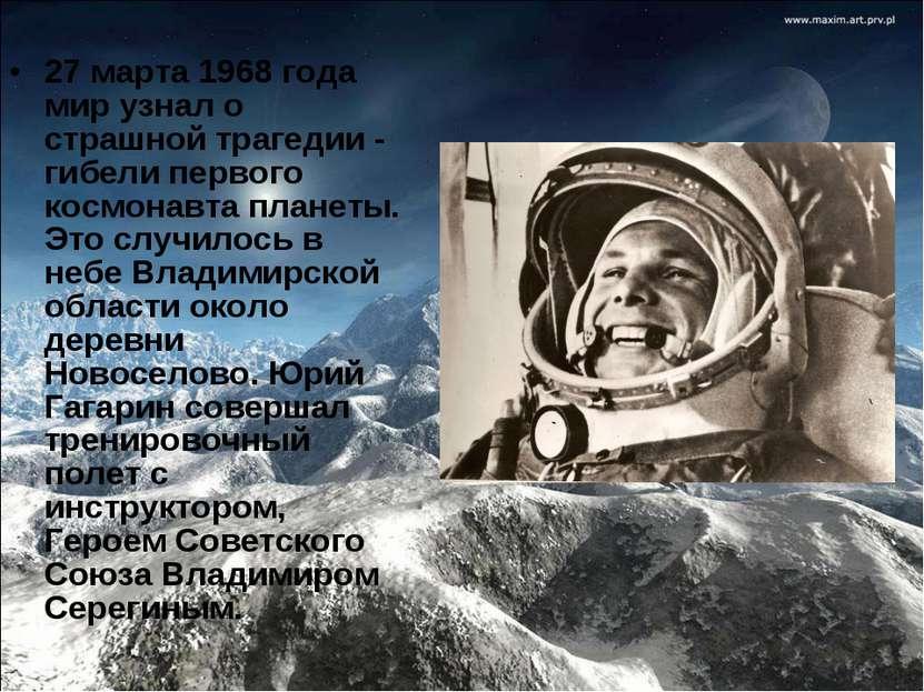 27 марта 1968 года мир узнал о страшной трагедии - гибелипервого космонавта ...
