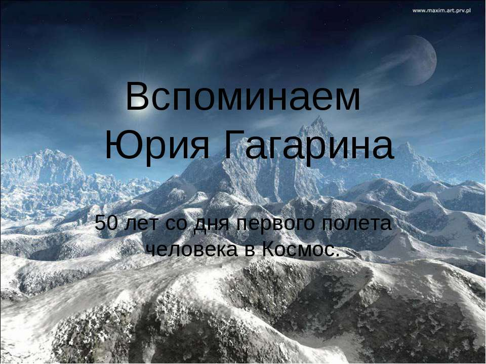 Вспоминаем Юрия Гагарина 50 лет со дня первого полета человека в Космос.