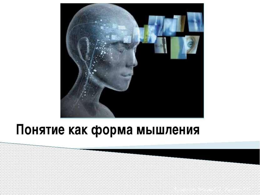 Понятие как форма мышления Выполнили: Ивашко Е.В., Ишенина К.П.
