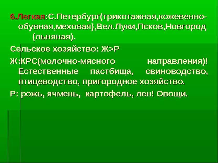 6.Легкая:С.Петербург(трикотажная,кожевенно-обувная,меховая),Вел.Луки,Псков,Но...